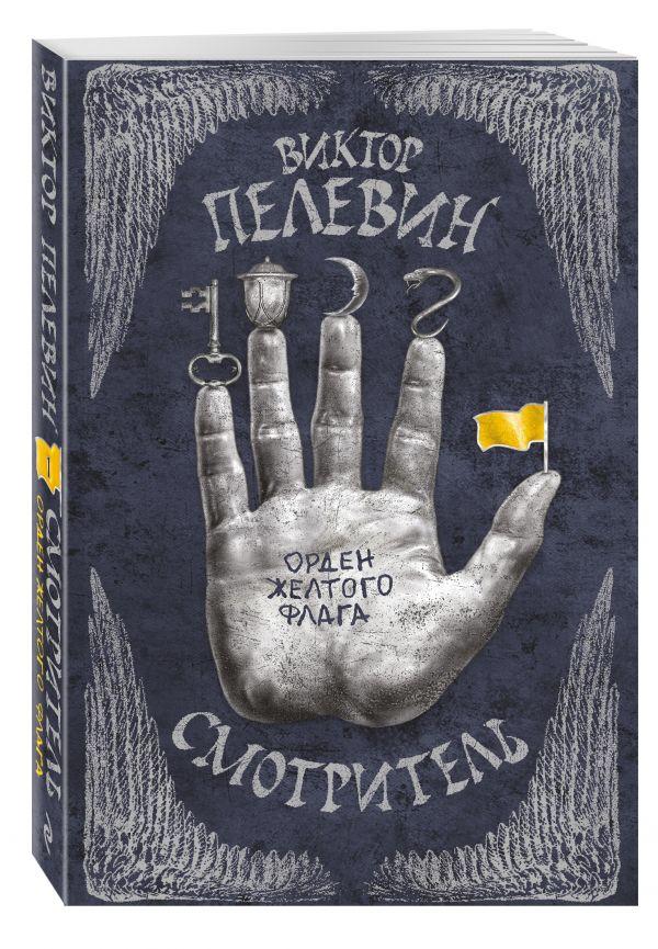 Смотритель. Книга 1. Орден желтого флага Пелевин В.О.