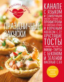 - Праздничные закуски обложка книги