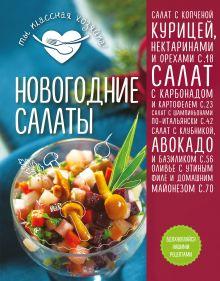 - Новогодние салаты обложка книги