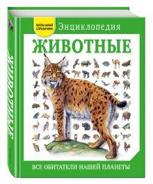 Элдертон Д. - Животные. Все обитатели нашей планеты обложка книги