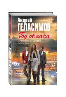 Геласимов А.В. - Год обмана обложка книги