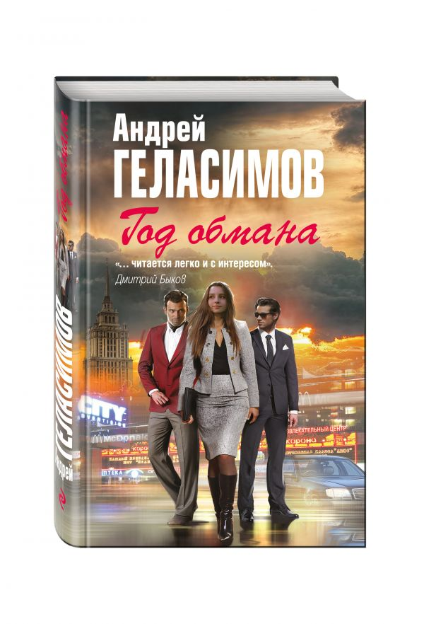Год обмана Геласимов А.В.
