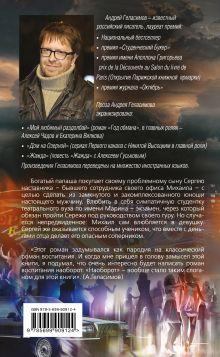 Обложка сзади Год обмана Андрей Геласимов