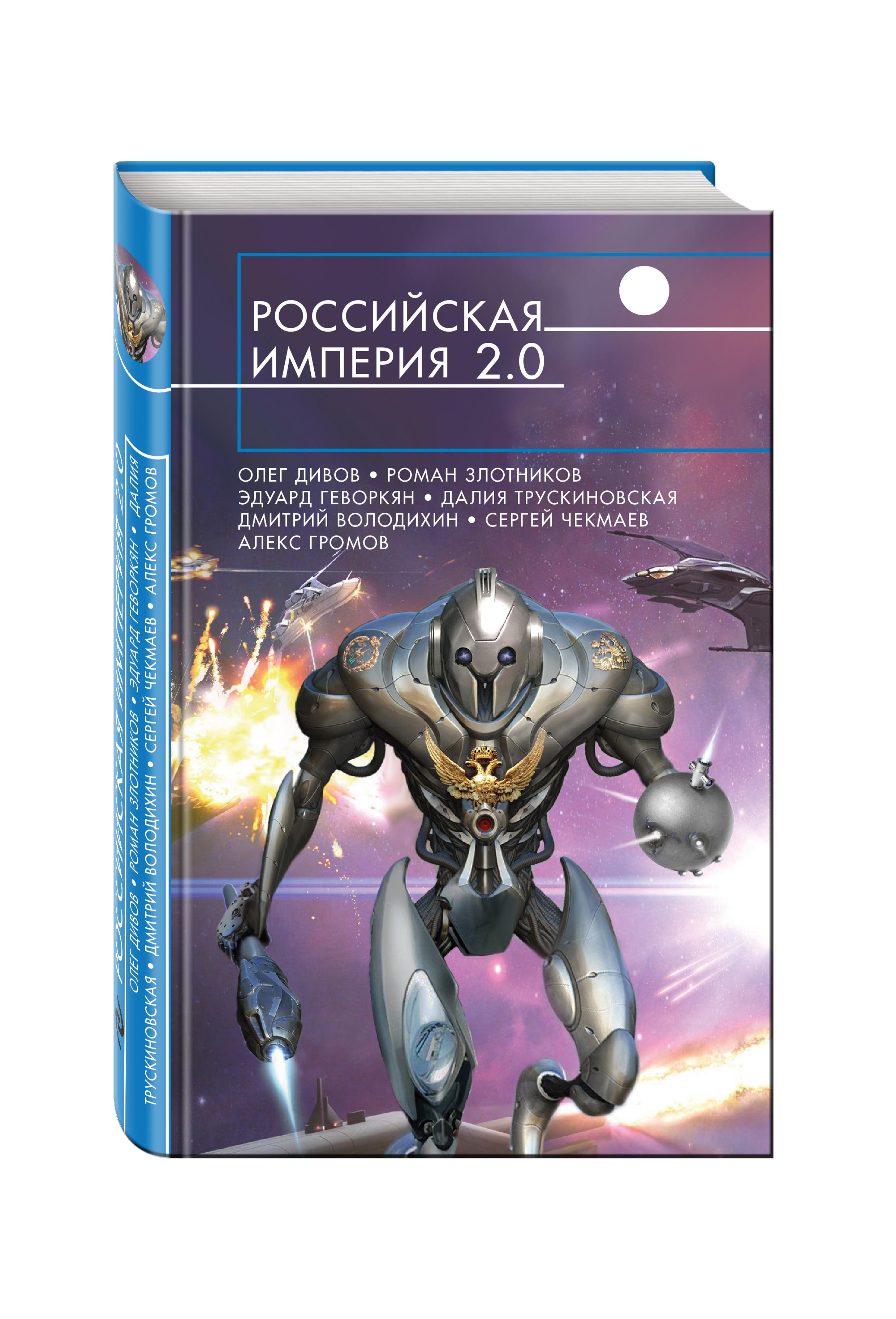 Дивов О., Злотников Р., Геворкян Э. и др. Российская империя 2.0
