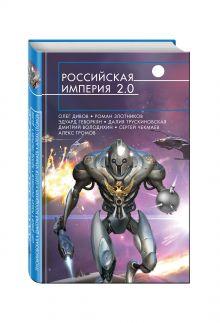 Дивов О., Злотников Р., Геворкян Э. и др. - Российская империя 2.0 обложка книги