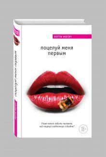 Могач Л. - Поцелуй меня первым обложка книги