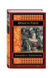 Рабле Ф. - Гаргантюа и Пантагрюэль обложка книги