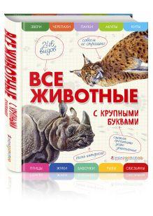 Ананьева Е.Г. - Все животные с крупными буквами обложка книги