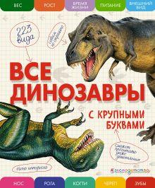 Обложка Все динозавры с крупными буквами Елена Ананьева