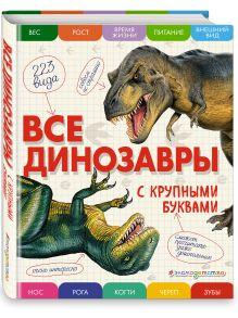 Ананьева Е.Г. - Все динозавры с крупными буквами обложка книги