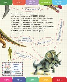 Обложка сзади Все динозавры с крупными буквами Елена Ананьева