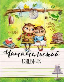 - Читательский дневник. Милые совы обложка книги