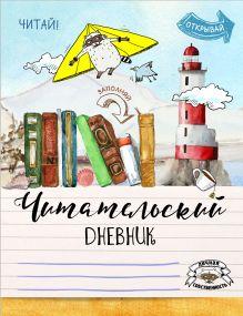 - Читательский дневник. Летающий енот обложка книги
