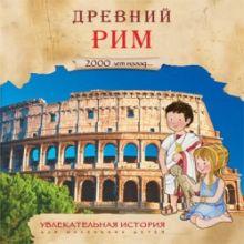 - Увлекательная история для маленьких детей. Древний Рим обложка книги