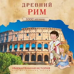 Увлекательная история для маленьких детей. Древний Рим