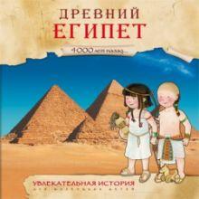 - Увлекательная история для маленьких детей. Древний Египет обложка книги