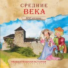 - Увлекательная история для маленьких детей. Средние века обложка книги