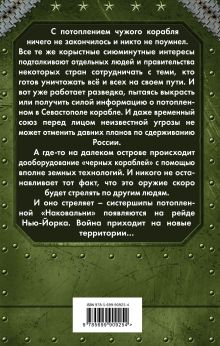 Обложка сзади Сталь над волнами Александр Конторович