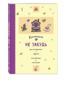 - Блокнот. Не забудь. Дни рождения, адреса, телефоны, именины (оф.2) обложка книги