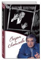 Золотухин В.С. - Секрет Любимова' обложка книги