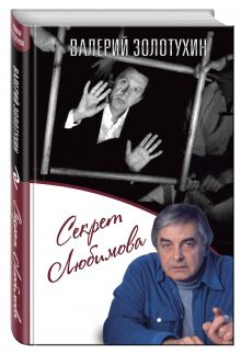 Золотухин В.С. - Секрет Любимова обложка книги