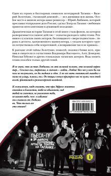 Обложка сзади Секрет Любимова Валерий Золотухин
