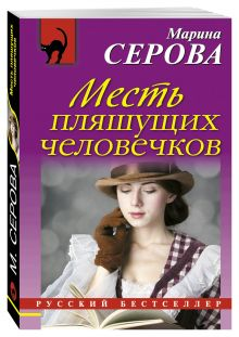 Серова М.С. - Месть пляшущих человечков обложка книги