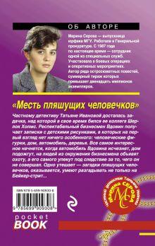 Обложка сзади Месть пляшущих человечков Марина Серова