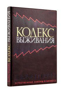 Обложка Кодекс выживания. Естественные законы в бизнесе (книга+футляр)