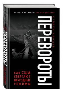 Кинцер С. - Перевороты. Как США свергают неугодные режимы обложка книги