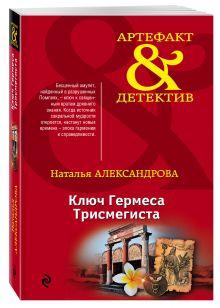 Александрова Н.Н. - Ключ Гермеса Трисмегиста обложка книги