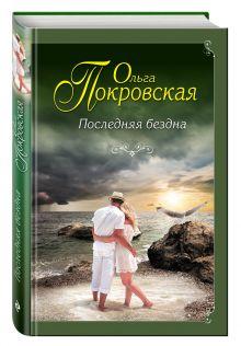 Покровская О. - Последняя бездна обложка книги