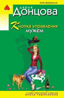Обложка Кнопка управления мужем Дарья Донцова