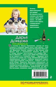 Обложка сзади Кнопка управления мужем Дарья Донцова