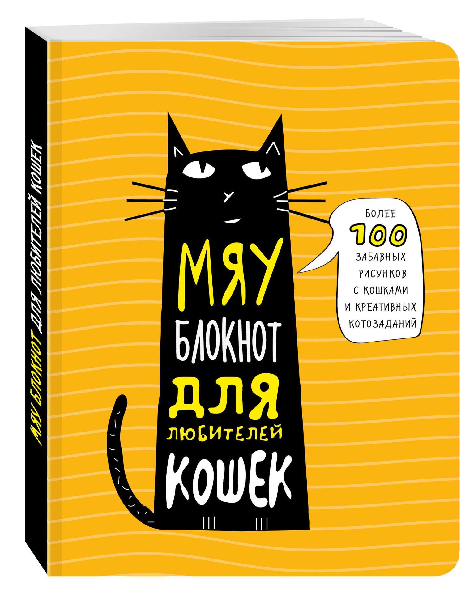 Киселева Елена Мяу-блокнот для любителей кошек