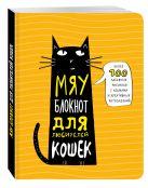Киселева Елена - Мяу-блокнот для любителей кошек' обложка книги