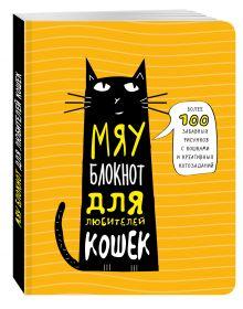 Киселева Елена - Мяу-блокнот для любителей кошек обложка книги