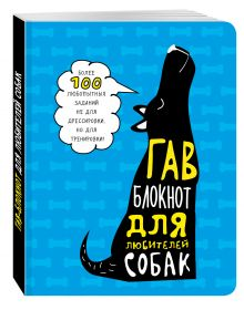 Киселева Елена - Гав-блокнот для любителей собак обложка книги