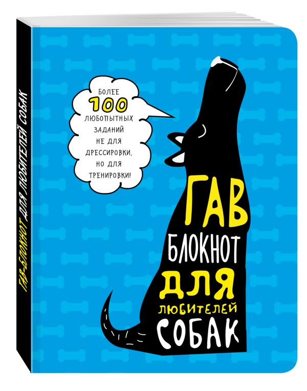 Гав-блокнот для любителей собак Киселева Елена