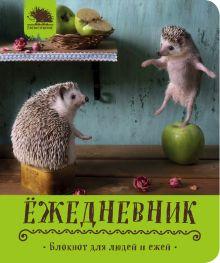 Обложка Ёжедневник. Блокнот для людей и ежей (