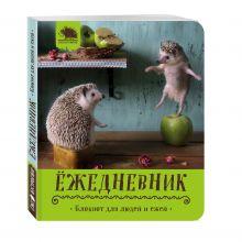 - Ёжедневник. Блокнот для людей и ежей (Вкусное яблочко) обложка книги
