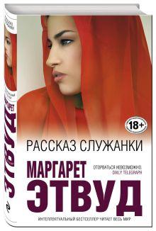 Этвуд М. - Рассказ Служанки обложка книги