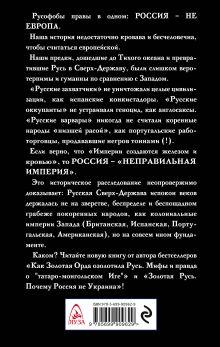 Обложка сзади Как Русь стала Сверх-Державой. «Неправильная Империя» Алексей Шляхторов