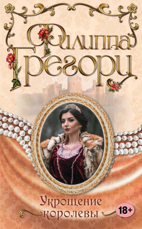 Укрощение королевы / The Taming of the Queen Грегори Филиппа