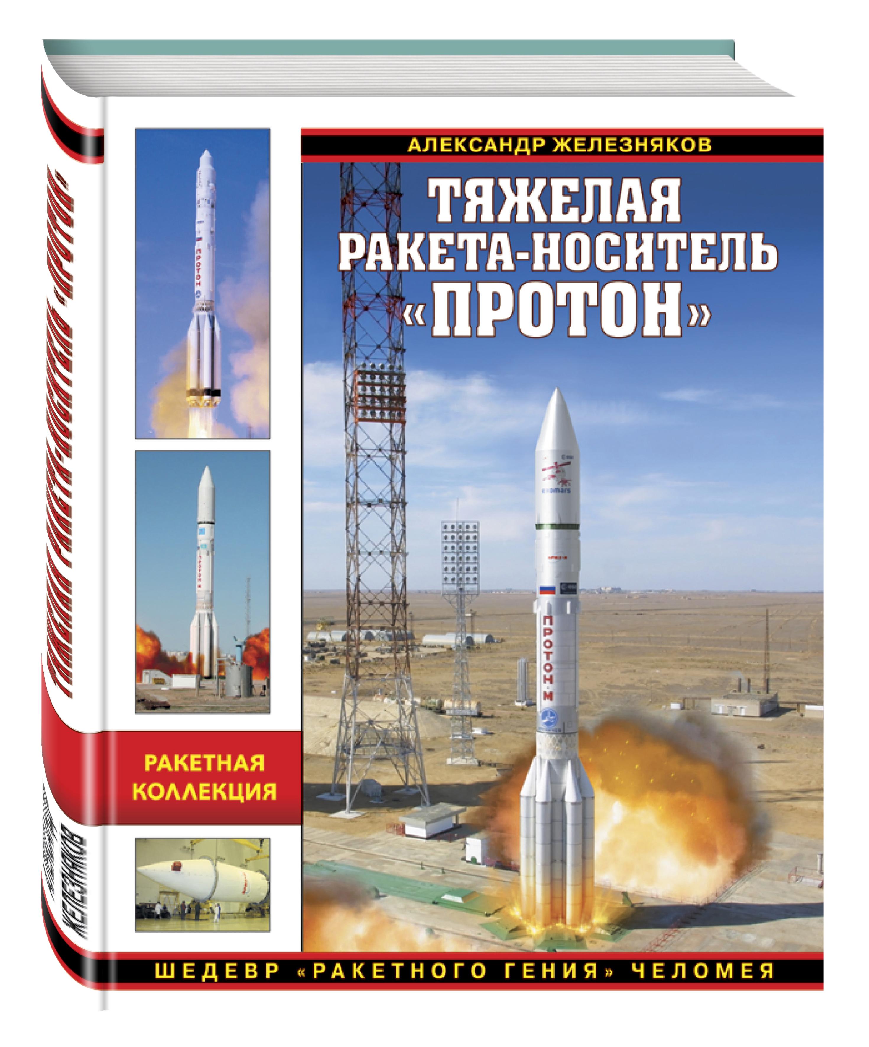 Тяжелая ракета-носитель «Протон». Шедевр «ракетного гения» Челомея ( Железняков А.Б.  )