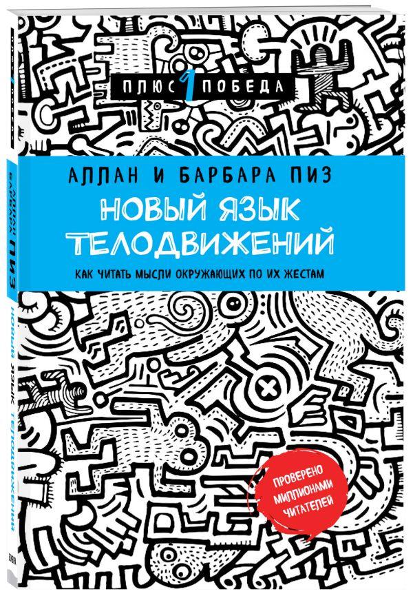 Новый язык телодвижений Пиз А., Пиз Б.