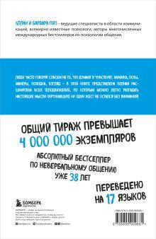 Обложка сзади Новый язык телодвижений Аллан Пиз, Барбара Пиз