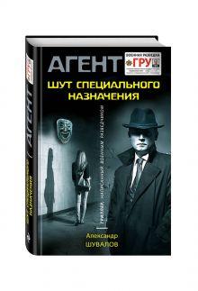 Шувалов А. - Шут специального назначения обложка книги