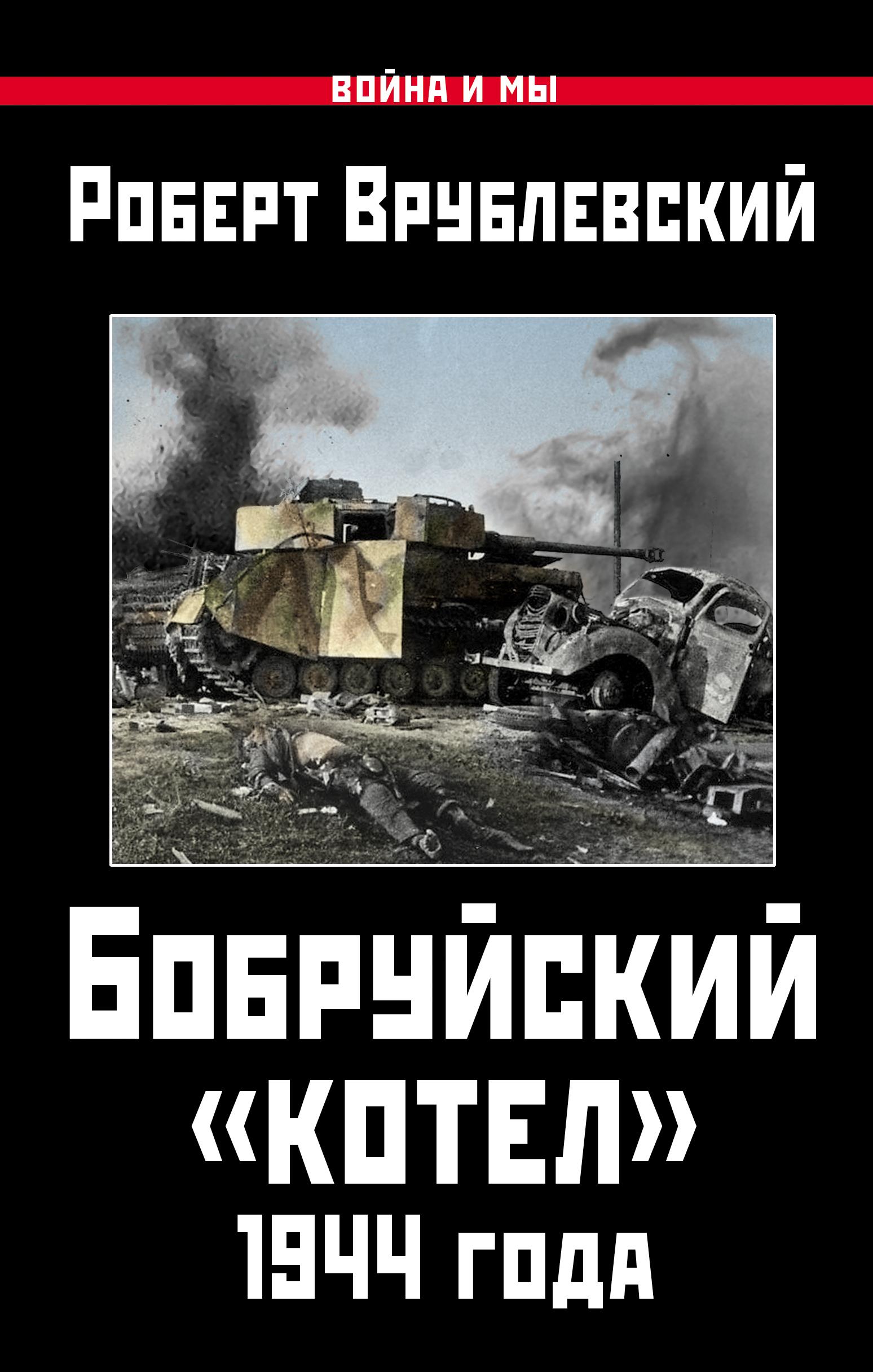 Бобруйский «котел» 1944 года