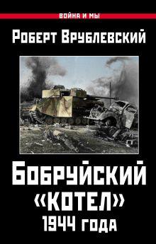 Врублевский Р. - Бобруйский «котел» 1944 года обложка книги